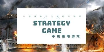 手机策略游戏
