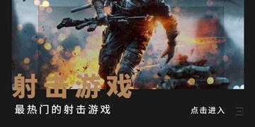 射击游戏下载推荐
