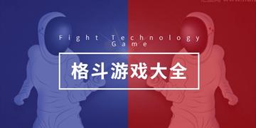 格斗游戏下载推荐