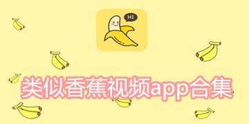 类似香蕉视频app合集