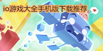 io游戏大全手机版下载推荐