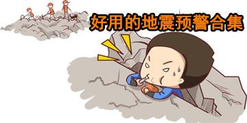 地震预警app哪个好