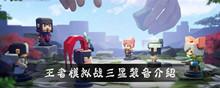 王者模拟战三星装备介绍