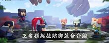 王者模拟战防御装备介绍