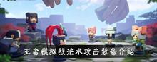 王者模拟战法术攻击装备介绍