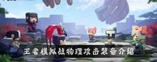 王者模拟战物理攻击装备介绍