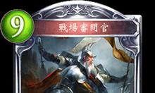 影之诗战场审问官属性介绍