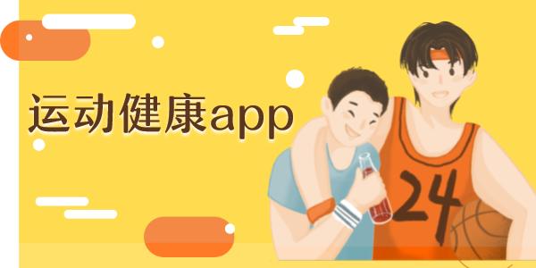 运动健康类app推荐