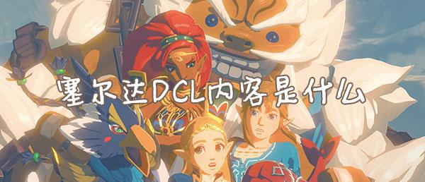 塞尔达DCL内容是什么