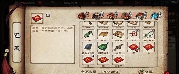 烟雨江湖春节字帖怎么获得
