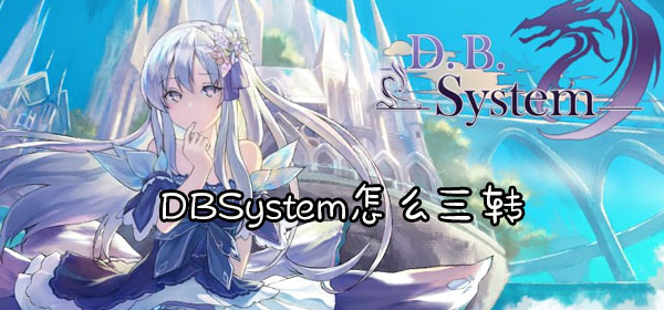 DBSystem怎么三转